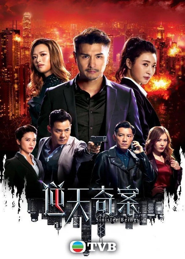 Watch Hong Kong Drama Sinister Beings on OKDrama.com