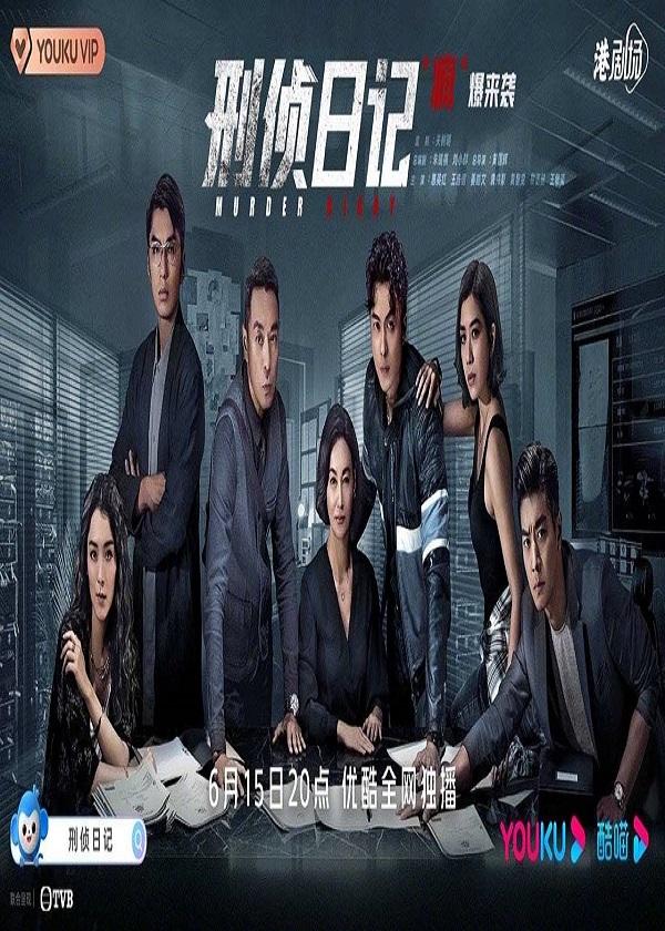 Watch Hong Kong Drama Murder Diary on OKDrama.com