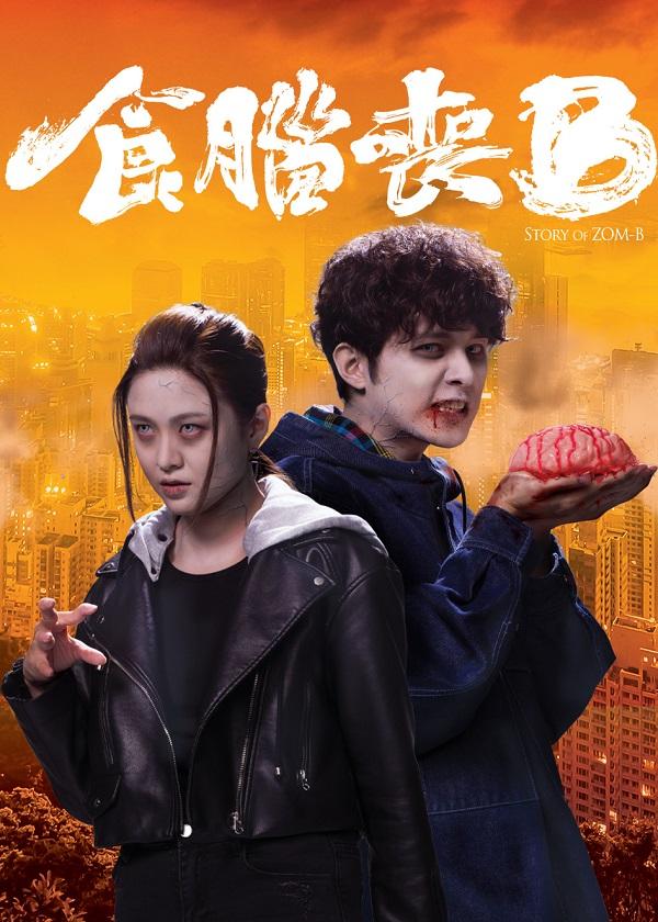 Watch Hong Kong Drama Story of Zom-B on OKDrama.com