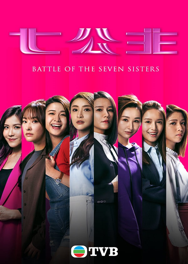 Watch HK Drama Battle Of The Seven Sisters on OKDrama.com