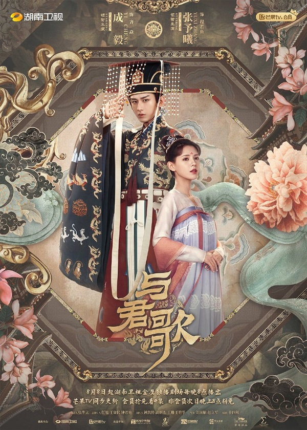 Watch Chinese Drama Dream Of Chang An on OKDrama.com