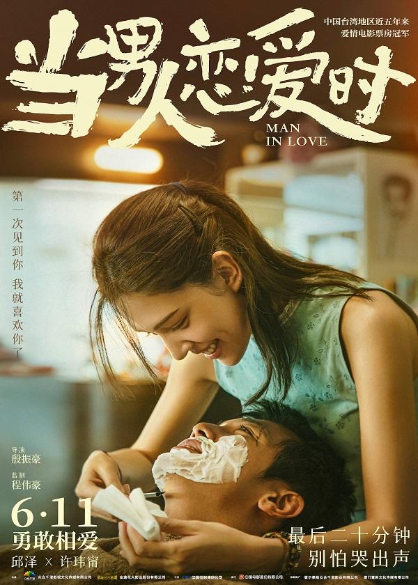 Watch Chinese Movie Man In Love on OK Drama