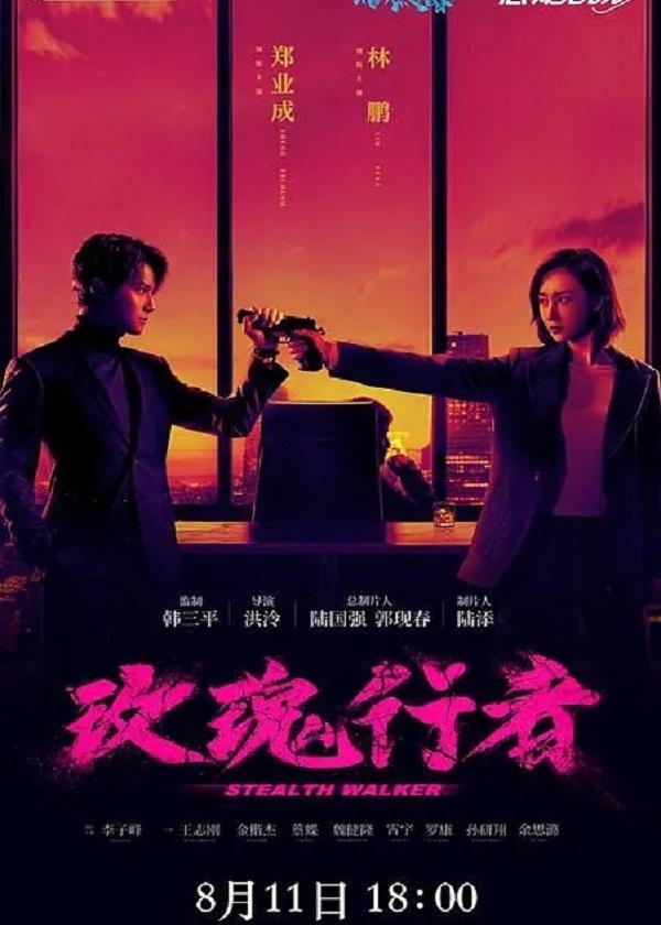 Watch Chinese Drama Stealth-Walker on OKDrama.com