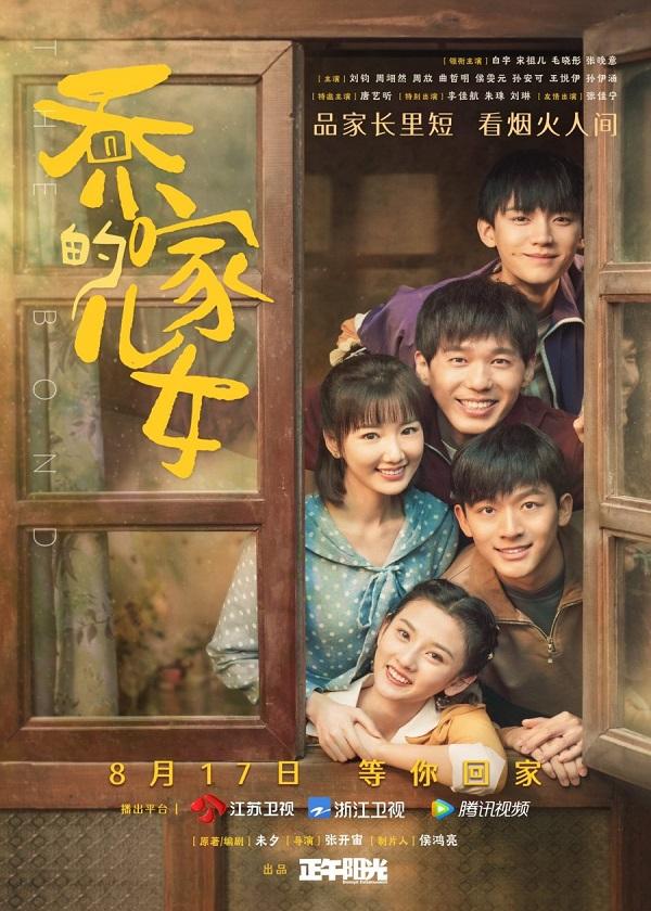 Watch Chinese Drama The Bond on OKDrama.com