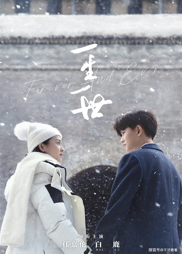 Watch Chinese Drama Forever and Ever on OKDrama.com