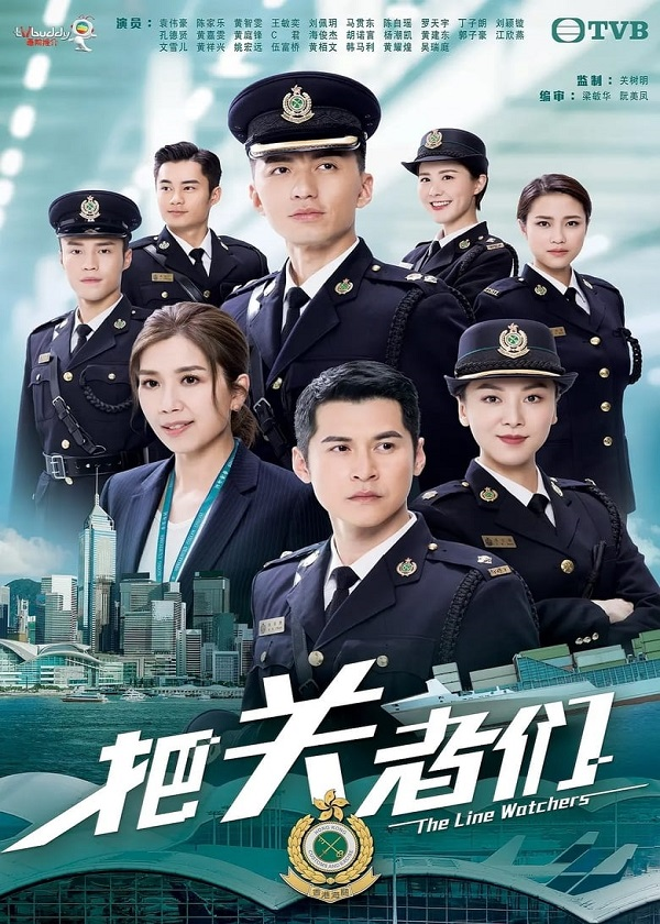 Watch Hong Kong Drama The Line Watchers on OKDrama.com