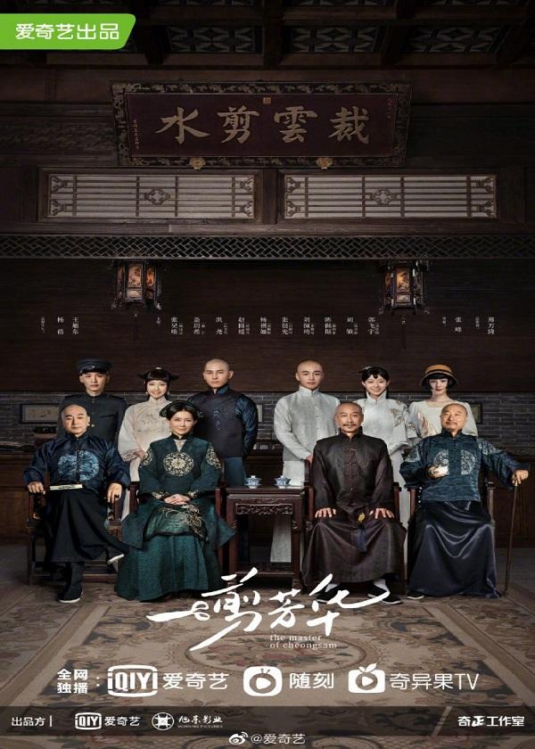 Watch Chinese Drama The Master of Cheongsam on OKDrama.com