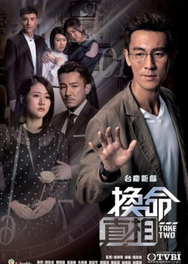 Watch Hong Kong Drama Take Two on OKDrama.com